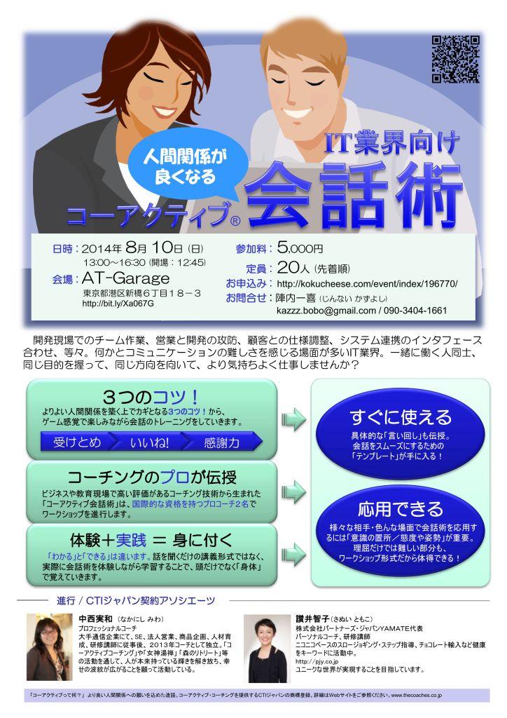 (2014/8/10)「IT業界向け コーアクティブ会話術」のご案内