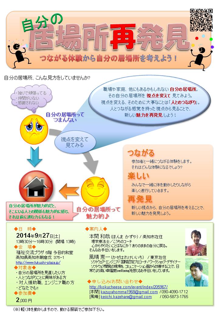 (2014/09/27)「自分の居場所再発見!in高知」ワークショップを開催します