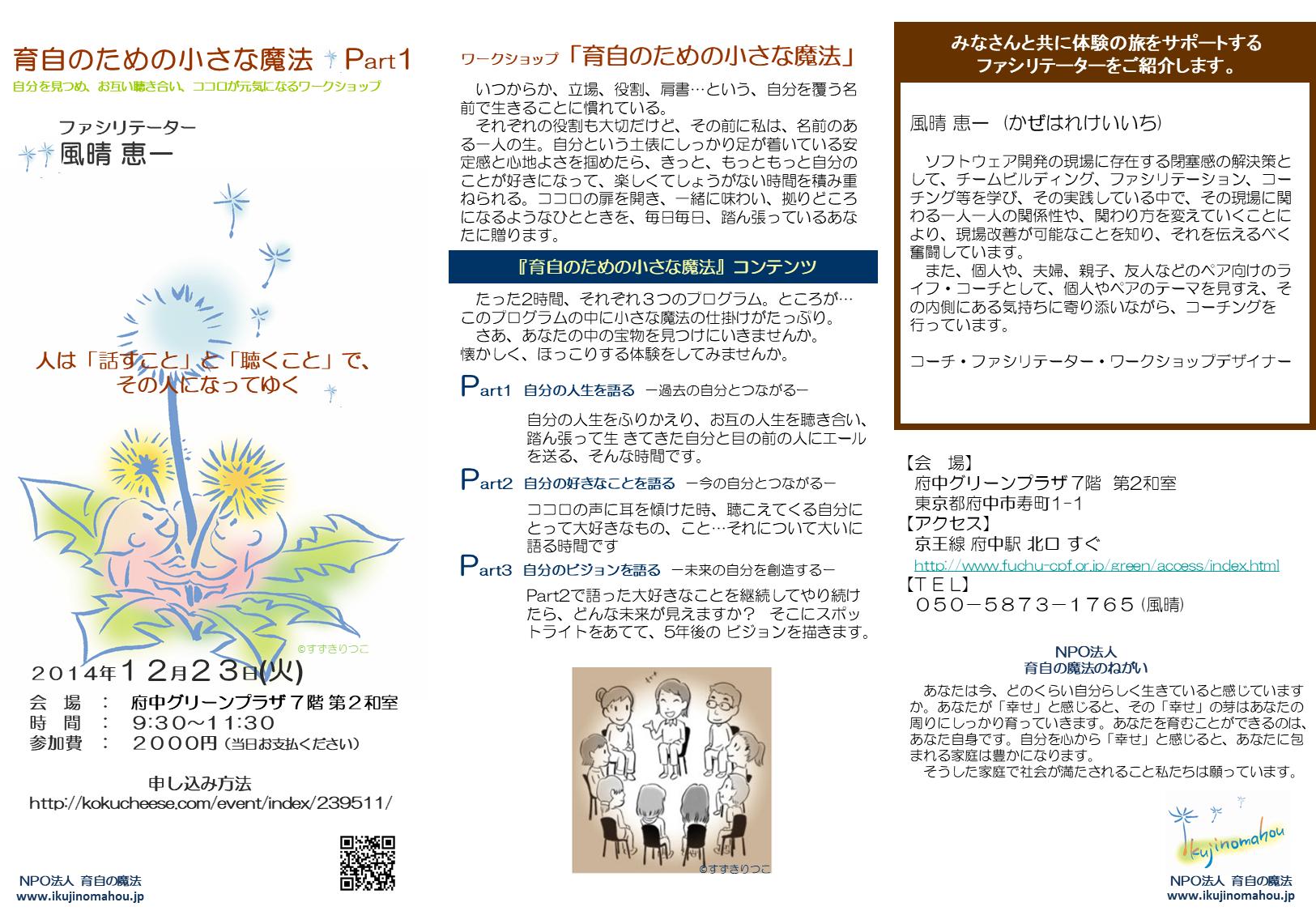 (2014/12/23)育自のための小さな魔法(Part1)@東京・府中 を開催します