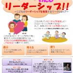 (2015/3/21)【新潟】「親子で参加☆これがぼく・わたしのリーダシップ!!」ワークショップ開催です