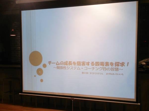 【報告】(2015/3/26)チームの成長を阻害する四毒素を探求する!  ~関係性システム・コーチング®の智慧~