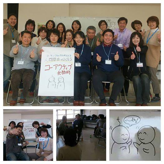 【報告】(2016/1/30)コーアクティブ会話術 in 仙台を開催しました