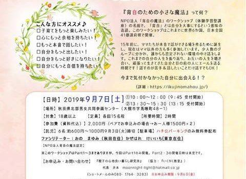 (2019/9/7)ママが輝く魔法のワークショップ in 大館開催します