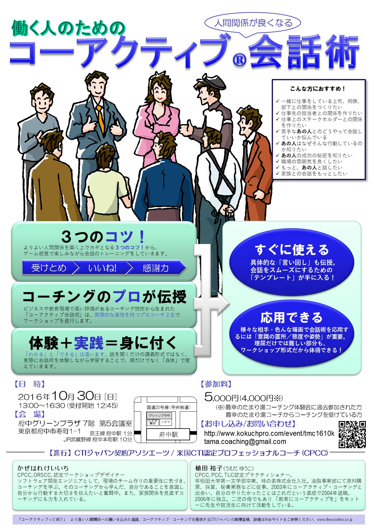 (2016/10/30)働く人のための、人間関係がよくなる コーアクティブ®会話術を開催します
