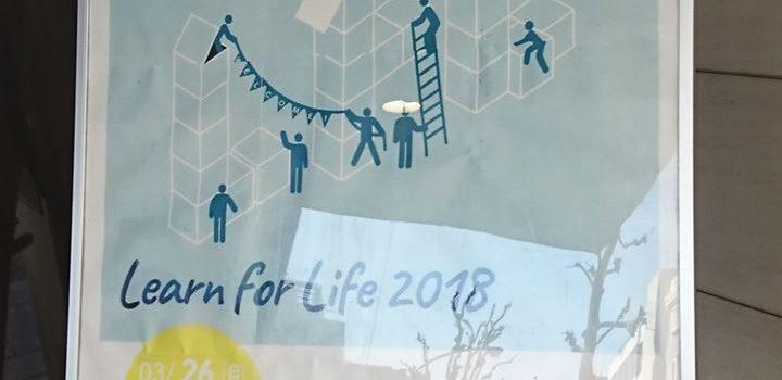【報告】(2018/3/26)身近な関係性に気づくワークショップ