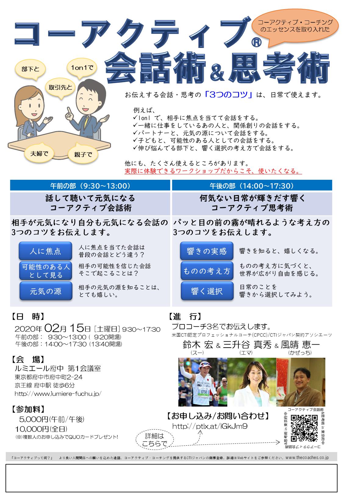 (2020/2/15)『コーアクティブ®会話術&思考術in府中』を開催します