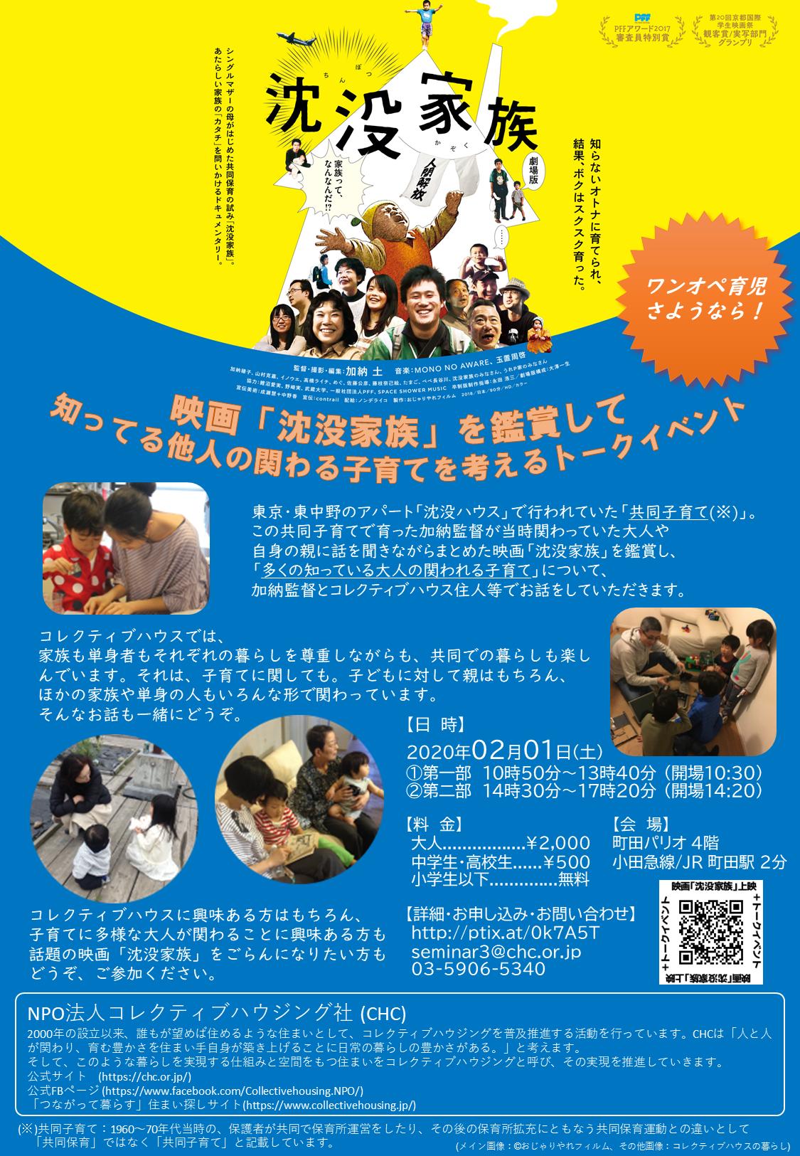 (2020/2/1)『映画「沈没家族」を鑑賞して知ってる他人の関わる子育てを考えるトークイベント』を開催します