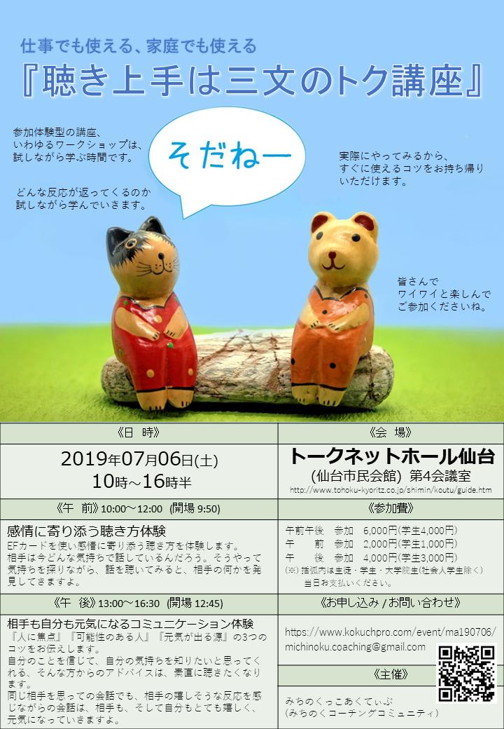 (2019/7/6)ビジネスでも、家庭でも使える「聴き上手は三文のトク講座」in仙台開催します