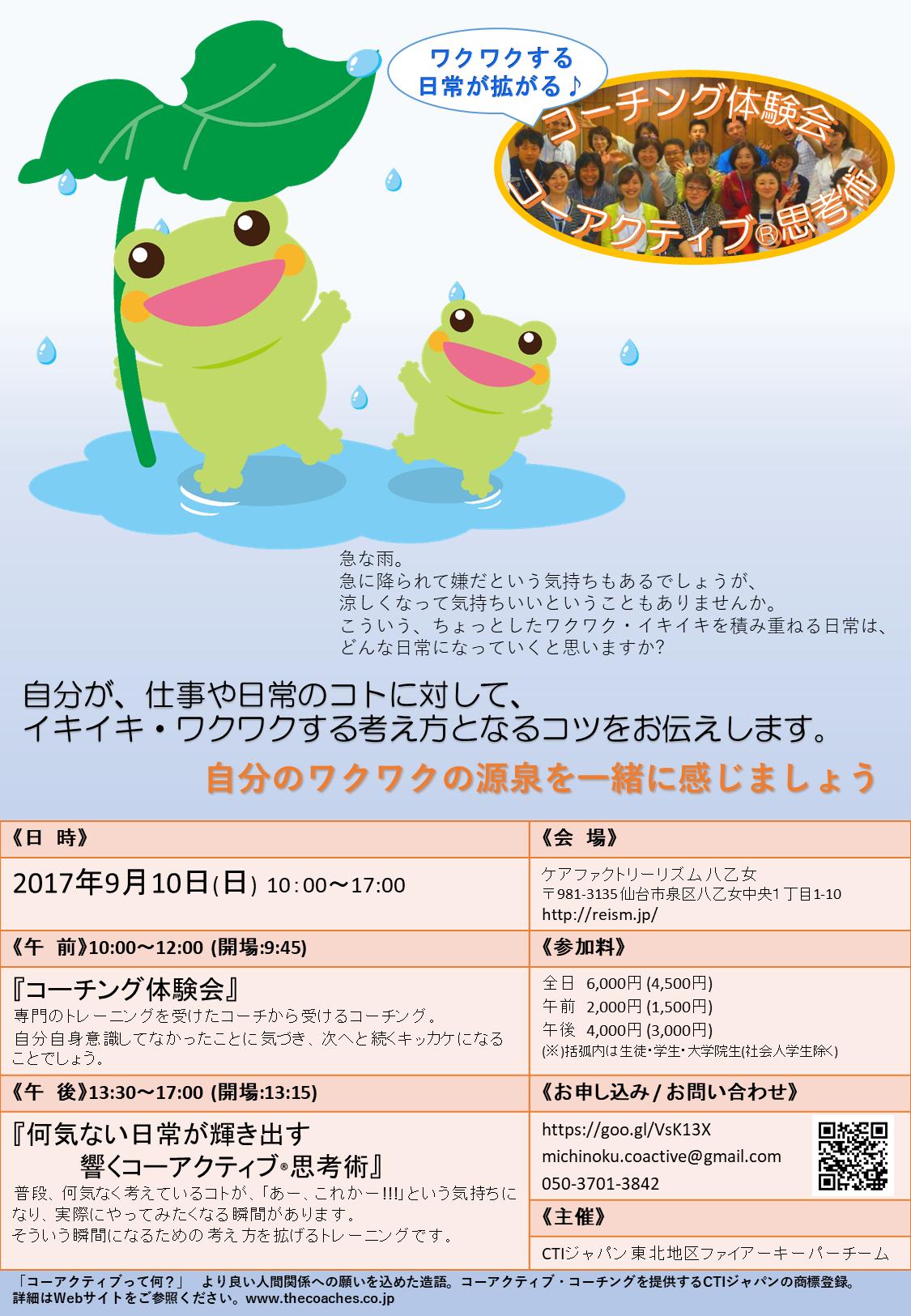 (2017/9/10)ワクワクする日常が拡がる♪「コーチング体験会&コーアクティブ®思考術」in仙台を開催です