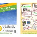 (2016/11/12)心から元気になる「コーアクティブ®会話術&コーチング体験会」 in 仙台