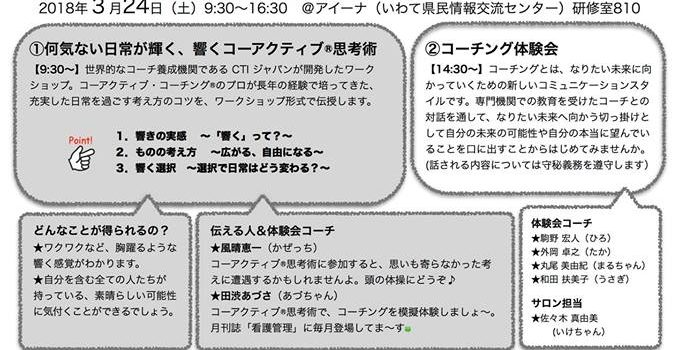 (2018/3/24)コーアクティブ®思考術&コーチング体験会 in 盛岡開催です