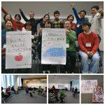 【報告】(2018/12/2)『聴くことから拡がるコーアクティブ会話術 in 盛岡』開催しました!