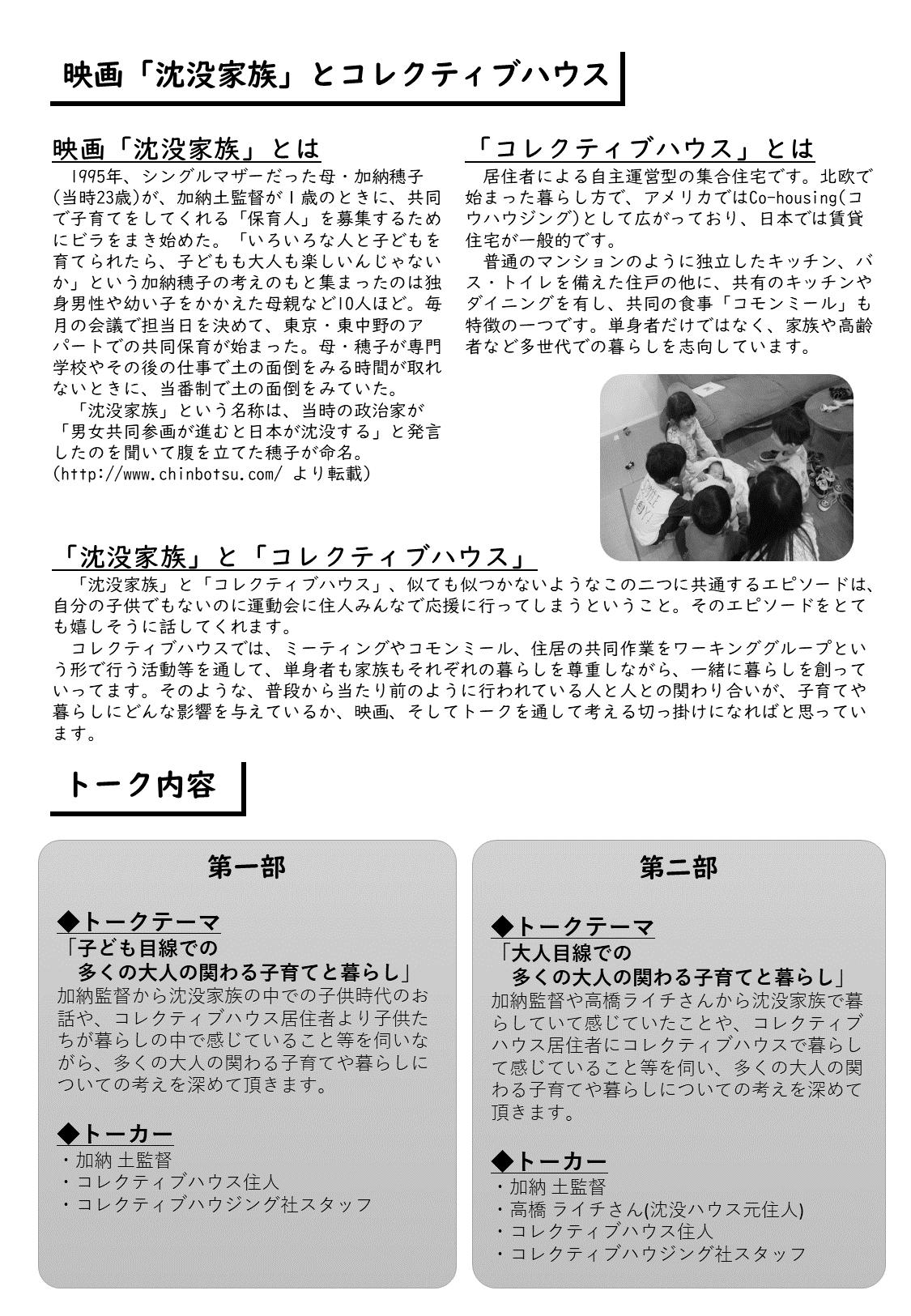 映画「沈没家族」上映&トーク